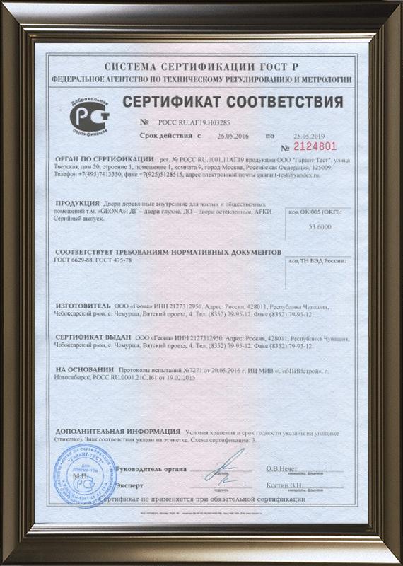 Сертификат ГОСТ на межкомнатные двери и арки
